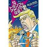 実況中継 トランプのアメリカ征服 言霊USA2017 (文春e-book)