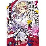 キミと僕の最後の戦場、あるいは世界が始まる聖戦 10 (富士見ファンタジア文庫)