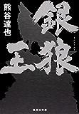 銀狼王 (集英社文庫)