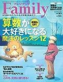プレジデントFamily(ファミリー)2020年1月号(2020年冬号:算数が大好きになる魔法のレッスン12)