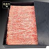佐賀牛 すき焼き肉 1kg しゃぶしゃぶ 牛肉 / 化粧箱入 すき焼き 肉 ギフト お歳暮 お中元 母の日 父の日 敬老の日 (1kg)