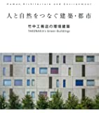 人と自然をつなぐ建築・都市 竹中工務店の環境建築
