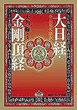 全品現代語訳 大日経・金剛頂経 (角川ソフィア文庫)