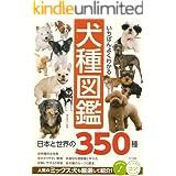 いちばんよくわかる 犬種図鑑 日本と世界の350種 コツがわかる本