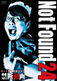 Not Found 24 -ネットから削除された禁断動画- [DVD]