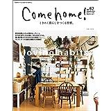 Come home! vol.57[2019年秋 ときめく暮らしをつくる習慣] (私のカントリー別冊)