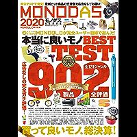 100%ムックシリーズ MONODAS 2020 (100%ムックシリーズ)