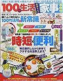 100均生活 Vol.2 (COSMIC MOOK)