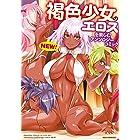 褐色少女のエロスを楽しむアンソロジーコミック NEW! (REXコミックス)