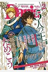 ダリア 2016年2月号 [雑誌] (ダリアコミックスe) Kindle版