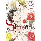 S-friends~セフレの品格~(13) (ジュールコミックス)
