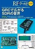 RFワールド No.44 GRCで広がるSDRの世界