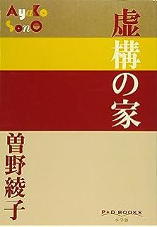 冥府山水図・箱庭 (P+D BOOKS)   朱門, 三浦  本   通販   Amazon