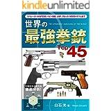 世界の最強拳銃Top45 Top45シリーズ