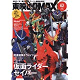 東映ヒーローMAX Vol.62 (タツミムック)