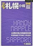 ハンディマップル でっか字札幌小樽詳細便利地図 (地図 | マップル)