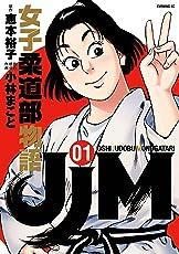 JJM 女子柔道部物語(1) (イブニングコミックス)
