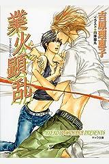 業火顕乱 二重螺旋6 (キャラ文庫) Kindle版