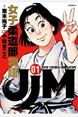 JJM 女子柔道部物語(1) (イブニングコミックス) Kindle版