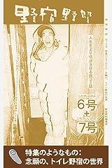 野宿野郎 6号+7号: 人生をより低迷させる旅コミ誌 (野宿野郎デジタル) Kindle版