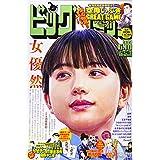ビッグコミック 2021年 6/10 号 [雑誌]