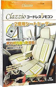 クラッツィオ シートヒーター 2席分 コードレスリモコン 12V車用 フロント 後付け Clazzio 09E0031K