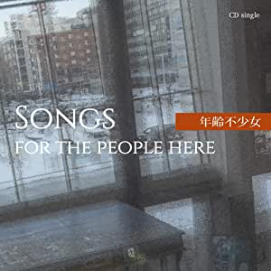 Songs for the people here