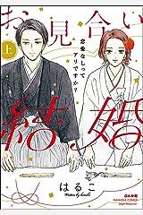 お見合い結婚 恋愛なしってアリですか? (上) (無敵恋愛S*girl) Kindle版