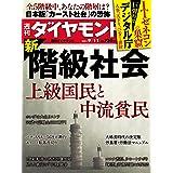 週刊ダイヤモンド21年9/11号 [雑誌]