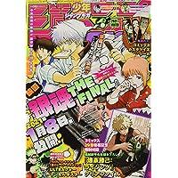 ジャンプGIGA 2021 WINTER 2021年 2/1 号 [雑誌]: 週刊少年ジャンプ 増刊