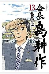 会長 島耕作(13) (モーニングコミックス) Kindle版