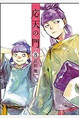 応天の門 8巻: バンチコミックス Kindle版
