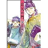 応天の門 8巻: バンチコミックス