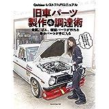 旧車パーツ製作&調達術 (ヤエスメディアムック590)