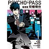 PSYCHO-PASS サイコパス 監視官 狡噛慎也 1 (BLADEコミックス)