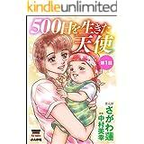 500日を生きた天使(分冊版) 【第1話】 (ストーリーな女たち)