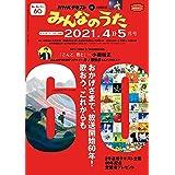 NHKみんなのうた 2021年4・5月号 [雑誌] NHK みんなのうた (NHKテキスト)