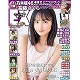 EX (イーエックス) 大衆 2020年4月号 [雑誌]