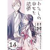 わたしの幸せな結婚【分冊版】 14 (デジタル版ガンガンコミックスONLINE)
