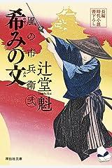 希みの文 風の市兵衛 弐 (祥伝社文庫) Kindle版