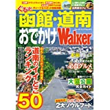 ぐるっと函館・道南おでかけウォーカー (Walker)