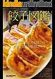 Tokyo 餃子図鑑 (myway mook)