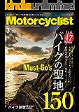 Motorcyclist(モーターサイクリスト) 2020年 3月号 [雑誌]