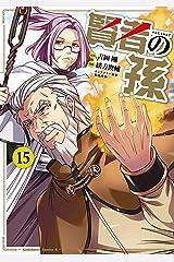 賢者の孫(15) (角川コミックス・エース) Kindle版