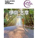おとな旅プレミアム 伊勢・志摩 鳥羽 第3版