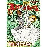 打姫オバカミーコ (8) (近代麻雀コミックス)