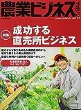 """農業ビジネスマガジン vol.21 (""""強い農業""""を実現するためのビジュアル情報誌)"""