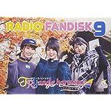 TrySail の TRYangle harmony RADIO FANDISK 9