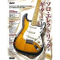 ソロ・エレクトリック・ギターのしらべ(CD付)