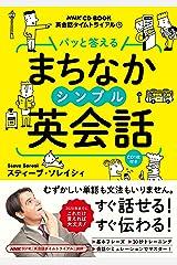 NHK CD BOOK 英会話タイムトライアル パッと答える まちなかシンプル英会話 (語学シリーズ) ムック